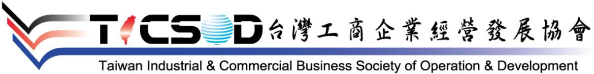 台灣工商企業經營發展協會